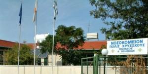 Hospitals medical clinic